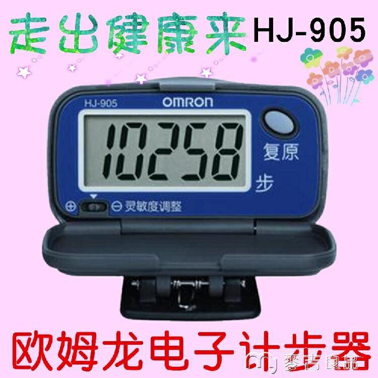 計步器全新歐姆龍大屏大字體電子計步器HJ-905帶腰夾走路步行記步器 快速出貨【快速出貨】