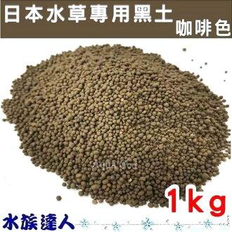 推薦【水族達人】《日本進口水草專用黑土 散裝 1kg 咖啡色》