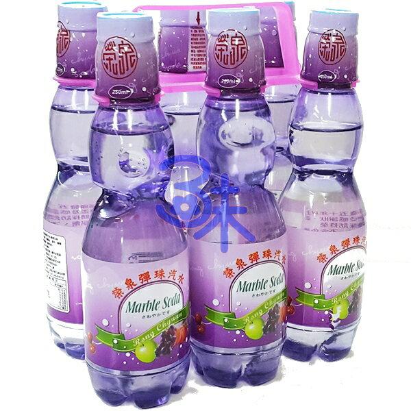 (台灣) 榮泉 彈珠汽水-葡萄 1組250ml x6瓶 特價 105元【4717544888853 】