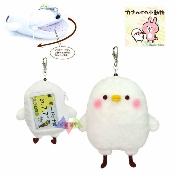 叉叉日貨 KANAHEI卡娜赫拉的小動物小雞P助絨毛伸縮票卡夾零錢包~超可愛 日本正版【AL83135】