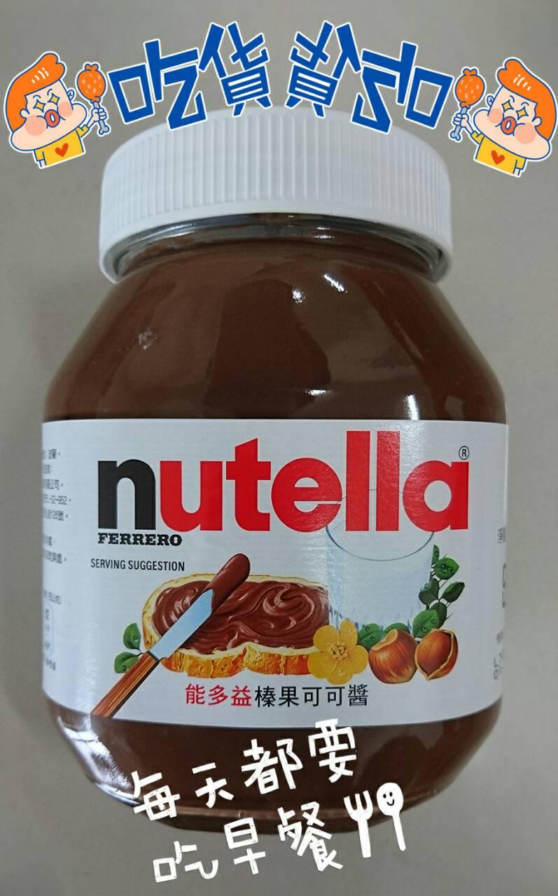?含發票?團購價?能多益750克超大容量?nutella巧克力醬?天天塗滿自己的幸福?巧克力醬?榛果醬?榛果可可醬另售抹茶醬果醬