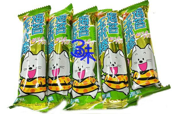(台灣) 玉米濃湯棒-海苔口味 ( 鴻津 海苔玉米棒 ) 1包 600公克 (約50條) 特價 90 元★1月限定全店699免運