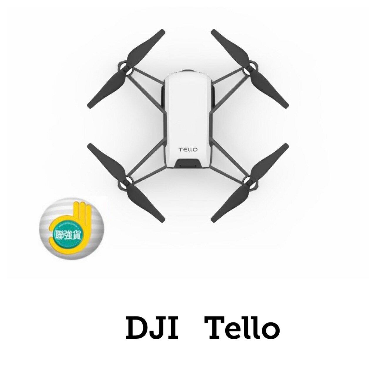 【台灣公司貨】 DJI Tello無人機 特洛空拍機 [ 實體店家 ]