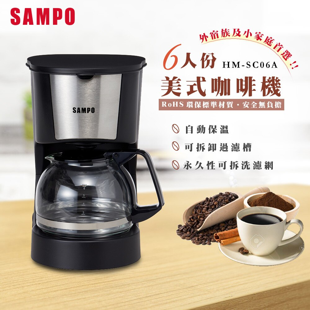 SAMPO聲寶 6人份美式咖啡機 HM-SC06A