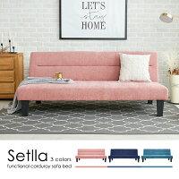 賽特拉現代風機能型布沙發床/3色/H&D東稻家居-HD東稻家居-居家生活推薦
