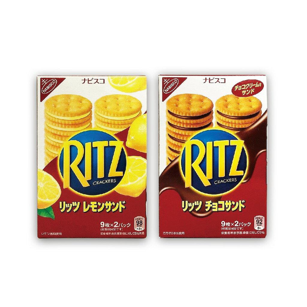 NABISCO RITZ麗滋夾心餅乾 9枚X2袋- 巧克力 / 檸檬