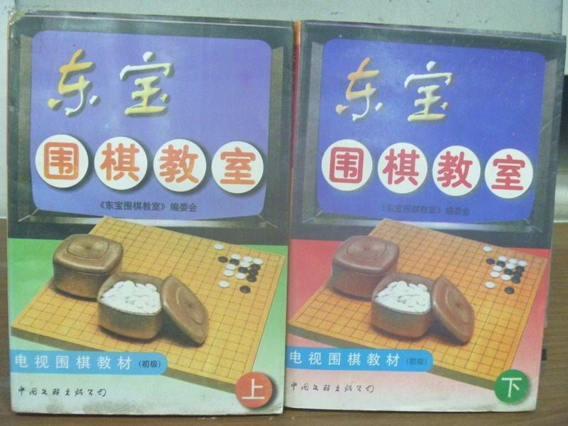【書寶二手書T9/嗜好_ISE】東寶圍棋教室_上下合售_簡體書