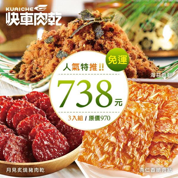 【快車肉乾】人氣特推3入組★香脆肉紙+月見炙燒+海苔肉鬆