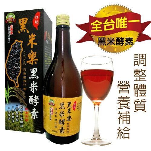 祥閎 黑米樂 黑米酵素 萃取液 天然養生食品、素食者的最愛600毫升/1罐入