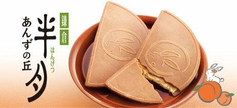 日本代購預購 空運直送  滿600免運 鐮倉五郎 鎌倉半月燒 桃子口味 6枚入 3091