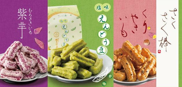 日本代購預購 空運直送 日本連線日本伴手禮 鐮倉五郎 香酥棒 鹽味豌豆 栗子烤地瓜 紫薯 6袋入 3075