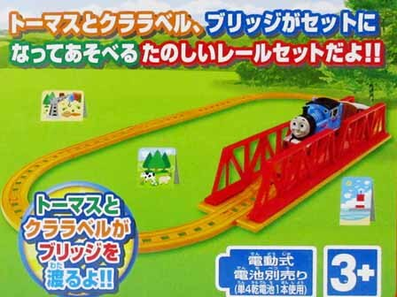 日本代購預購 湯瑪士小火車 Thomas 火車軌道組 滿600免運 788-391