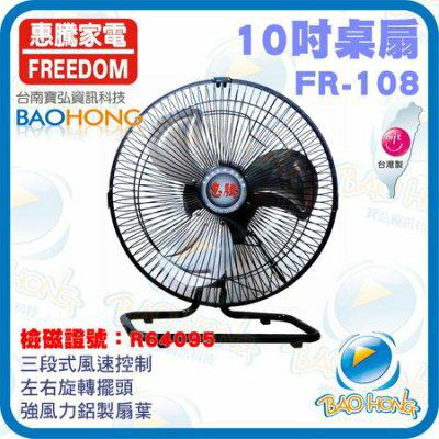 《台南悠活運動家》惠騰 台灣 高級工業桌扇10吋 FR-108