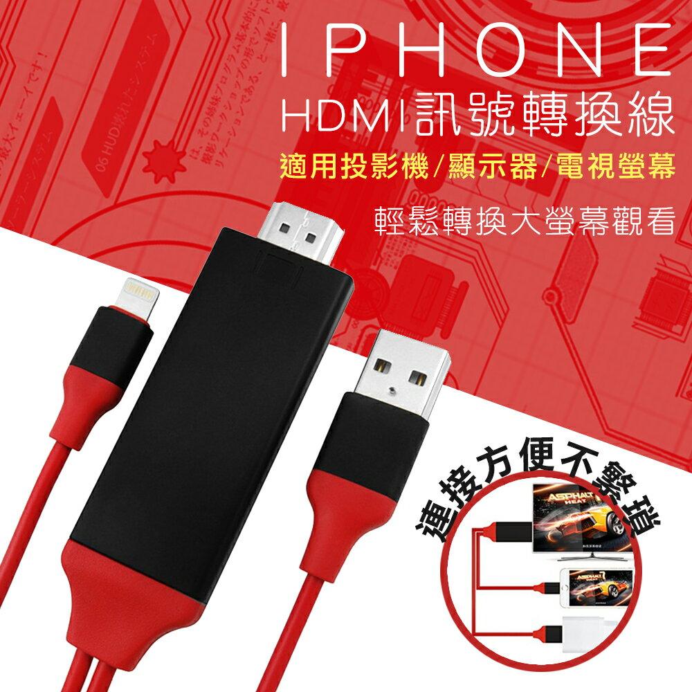 @Woori 3c@ iphone轉hdmi 同屏器 影音轉接線 lightning轉hdmi 手機投影 螢幕分享器 iPhone X可用