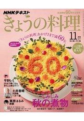 NHK 教科書今日料理 11月號2017 - 限時優惠好康折扣