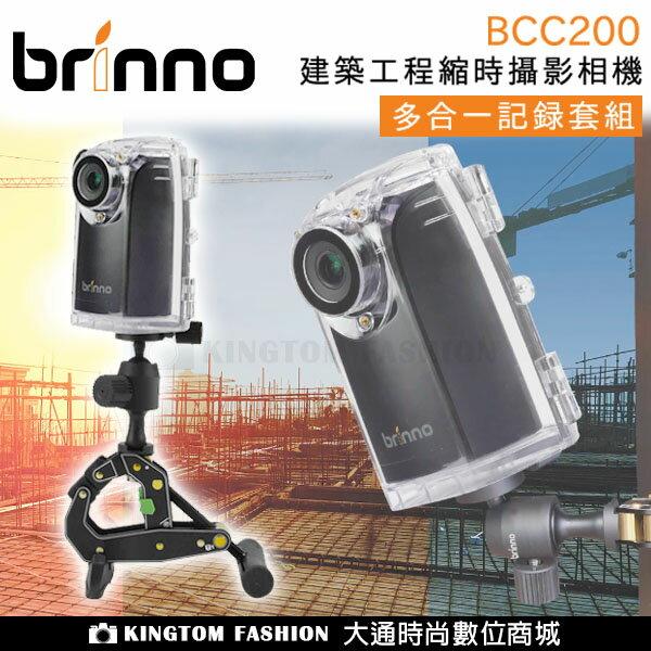 贈64G記憶卡 brinno BCC200 專業版建築工程縮時攝影相機 ( 建築工程專用 ) 公司貨