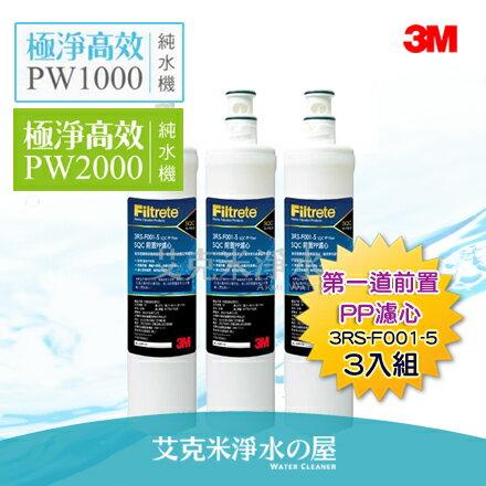 【2016新包裝】3M PW2000 / PW1000極淨高效純水機/ 逆滲透RO淨水器-- 專用第一道前置SQC PP濾心3RS-F001-5《3入》