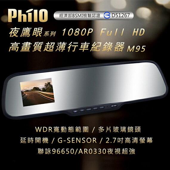 Philo飛樂 夜鷹眼系列 M95 後視鏡行車紀錄器+16G記憶卡
