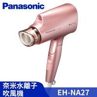 美容家電到【Panasonic國際牌】 奈米水離子 吹風機 EH-NA27