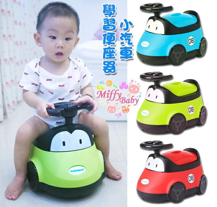 (現貨)babyhood 小汽車學習座 便器 / 兒童馬桶/ 馬桶圈/ 兒童學習便器/ 便盆/ 尿盆 /小馬桶