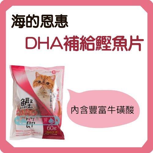 貓狗樂園 Canary|海的恩惠~DHA補給鰹魚片~60g| 110