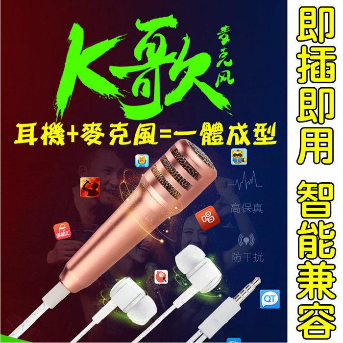 一體成型 交換禮物 APPLE蘋果 安卓隨身KTV超小型迷你麥克風 話筒 錄音手機麥克風 平板 電腦 送麥克風支架 凱益