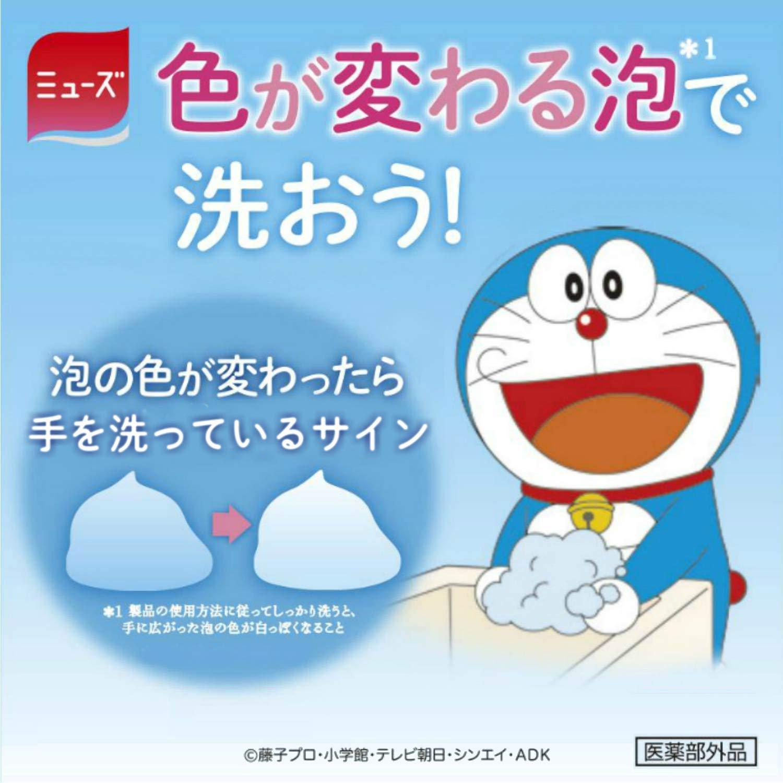 日本MUSE  /  限量款 哆啦A夢 小叮噹自動泡沫給皂機  250ml(主機+補充瓶*1)-日本必買 日本樂天代購(1315)。滿額免運 5