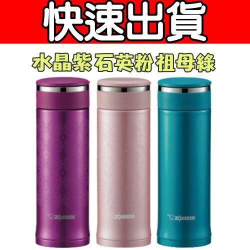 象印【SM-EC30】300ml 迷你型可分解杯蓋不鏽鋼真空保溫杯
