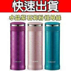 可議價★快速出貨★象印【SM-EC30】300ml 迷你型可分解杯蓋不鏽鋼真空保溫杯
