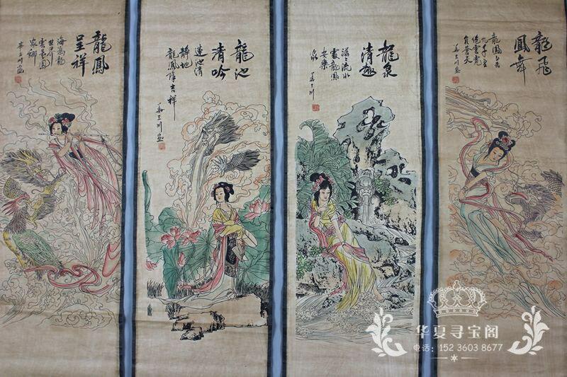 收藏國畫山水畫仿古字畫中堂畫壁畫客廳裝飾畫已裝裱四條屏龍女