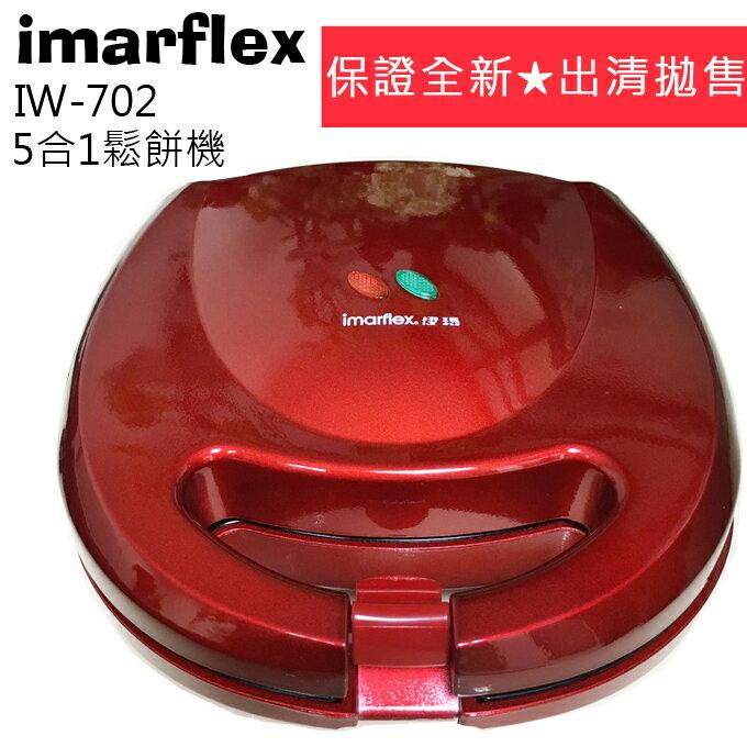 特賣 ★ 全新品出清 ★ 鬆餅機 ★ 日本伊瑪 imarflex IW-702 5合1 紅色 公司貨 0利率 免運