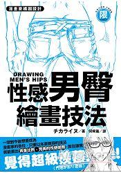 漫畫家構圖設計性感男臀繪畫技法