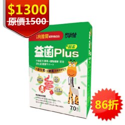 小兒利撒爾 益菌plus 70包/盒 活菌12 (實體簽約店面) 益生菌 酵素