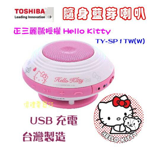 TOSHIBA 40周年 Hello Kitty版 新禾数码 随身喇叭系列- 蓝芽喇叭 TY-SP1KT(W).可播放8-10小时 【亿礼3C家电馆】
