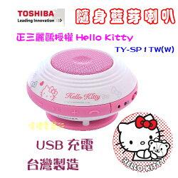 TOSHIBA 40週年 Hello Kitty版 新禾數位 隨身喇叭系列- 藍芽喇叭 TY-SP1KT(W).可播放8-10小時 【億禮3C家電館】