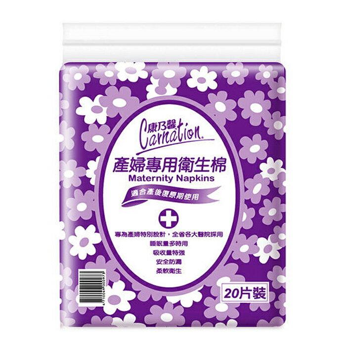 康乃馨 產婦專用 夜間加強衛生棉 32cm(20片)【康鄰超市】