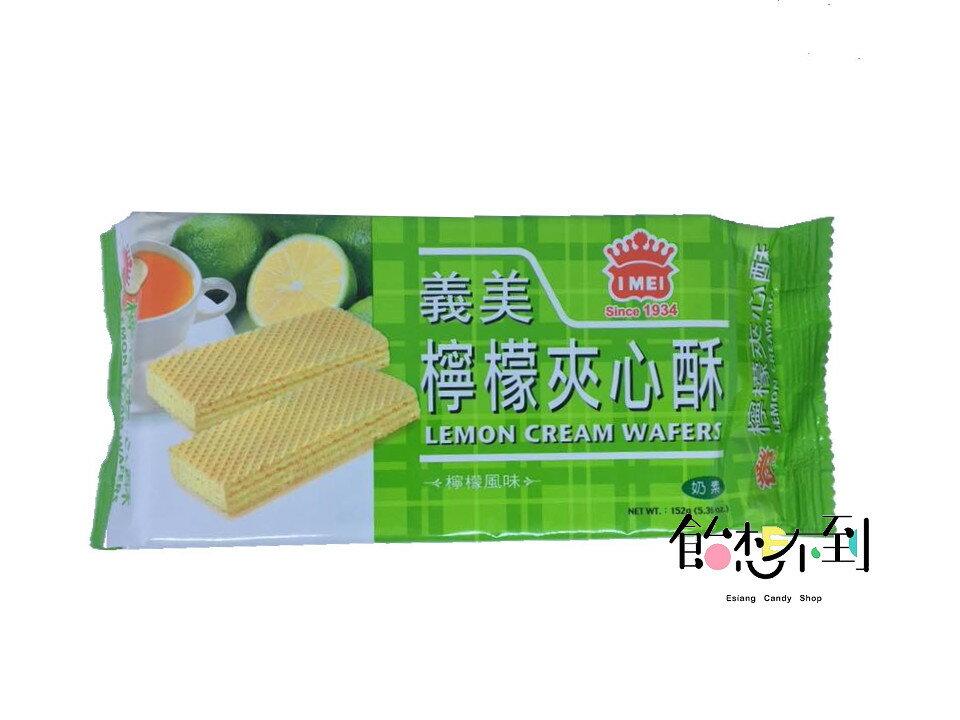 〚義美〛檸檬夾心酥(檸檬風味)152g
