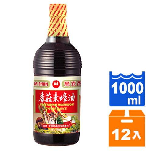 萬家香 香菇素蠔油 1000ml (12入)/箱