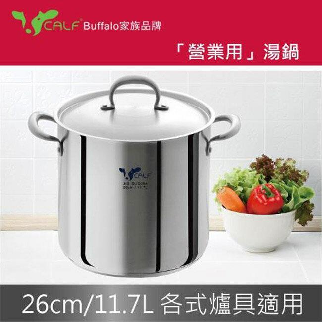 【Calf小牛】不銹鋼滷桶26cm / 11.7L(BB2Z010)
