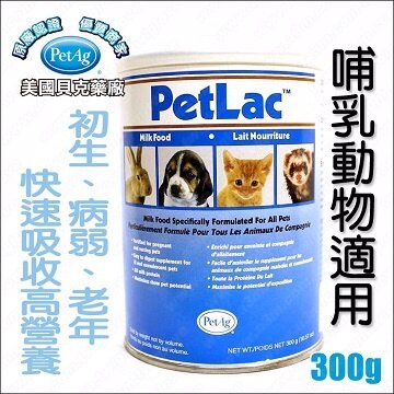 【恰恰】美國貝克藥廠 寵物通用奶粉300g - 限時優惠好康折扣