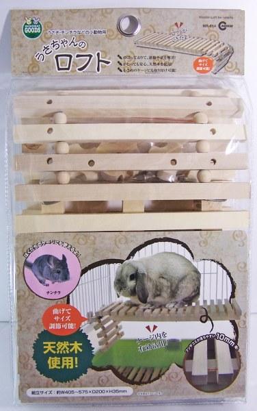 【恰恰】《日本Marukan》MR-614天然木兔兔專用吊橋/調節式層板/跳台 0