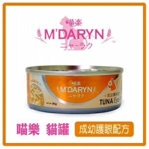 【恰恰】喵樂 機能貓罐80g*5 1