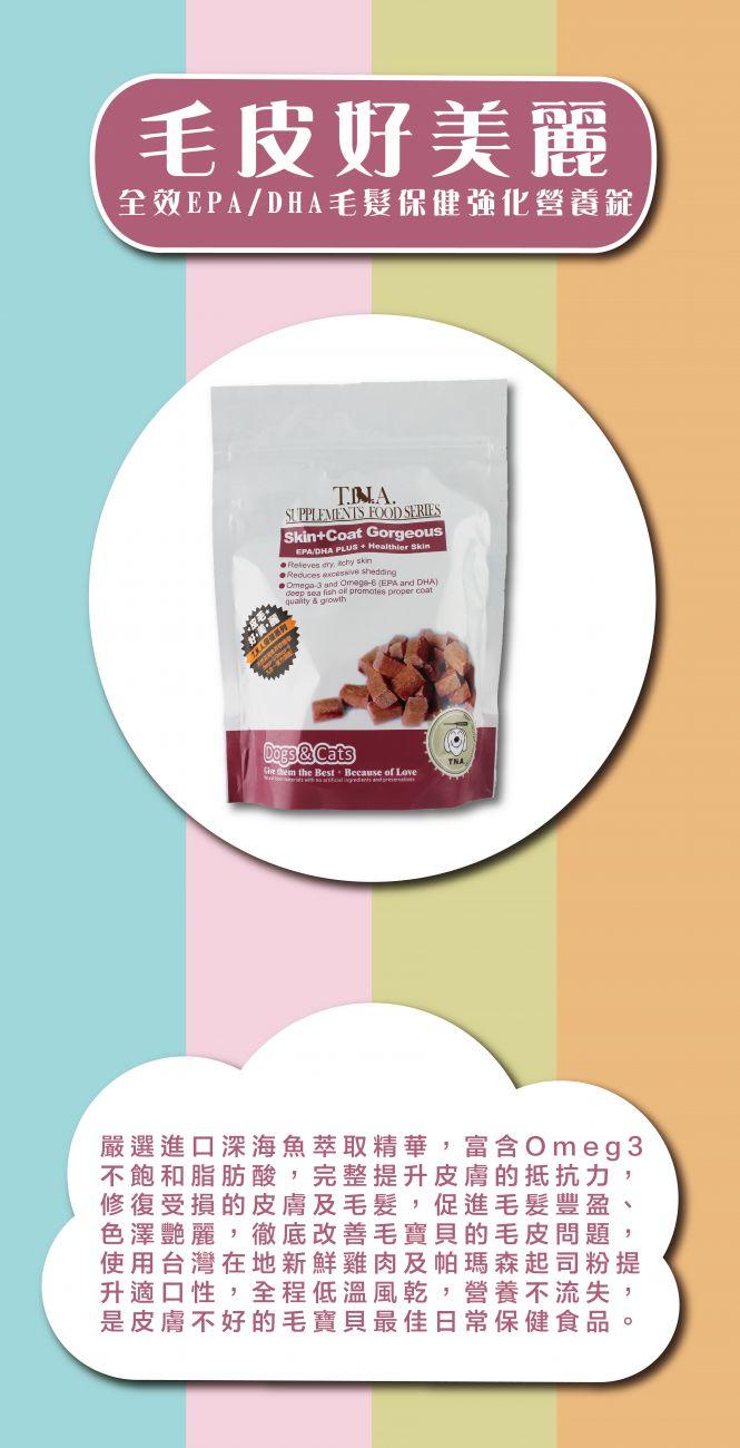 【恰恰】T.N.A.悠遊保健 犬貓用營養強化零食(40錠*2包入) 0