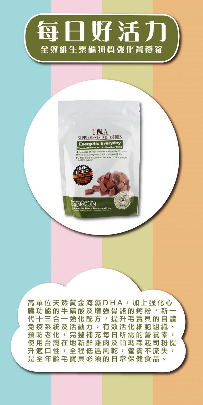 【恰恰】T.N.A.悠遊保健 犬貓用營養強化零食(40錠*2包入) 3