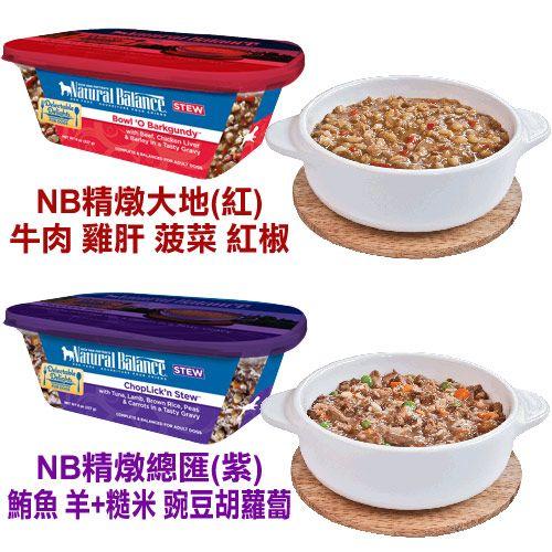 【恰恰】N.B 犬用主食罐-低敏鮮活系列8oz 2