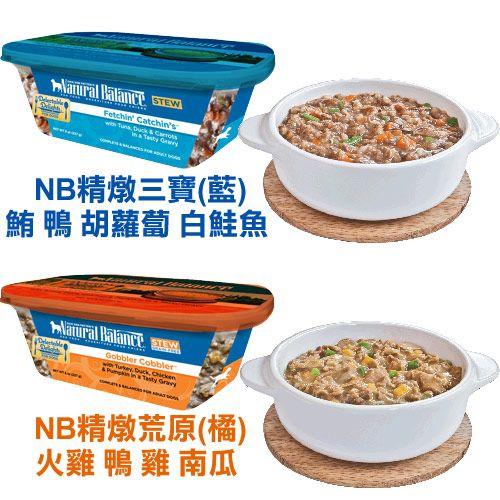 【恰恰】N.B 犬用主食罐-低敏鮮活系列8oz 1