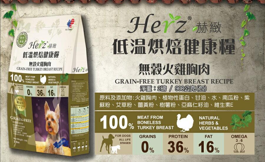 【恰恰】赫緻 雞肉低溫烘焙健康糧5lbs(犬用) 1