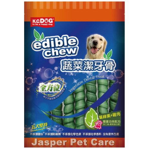 【恰恰】活力K.C.DOG蔬菜潔牙骨-互動QQ系列 1