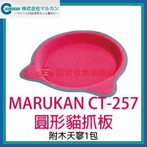 ~恰恰~MARUKAN CT~257圓型貓抓板