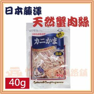 【恰恰】藤澤天然蟹肉絲40g - 限時優惠好康折扣
